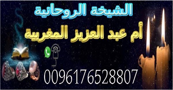 الشيخة الروحانية أم عبد العزيز المغربية